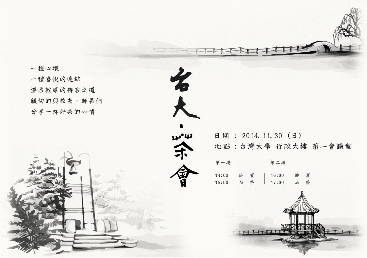 台大茶會  11/30(日) 下午2點  體驗高質感茶道精神 !