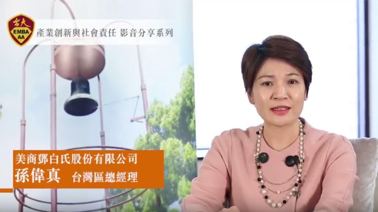 『產業創新論壇 影音分享系列』2017年三月份_孫偉真總經理