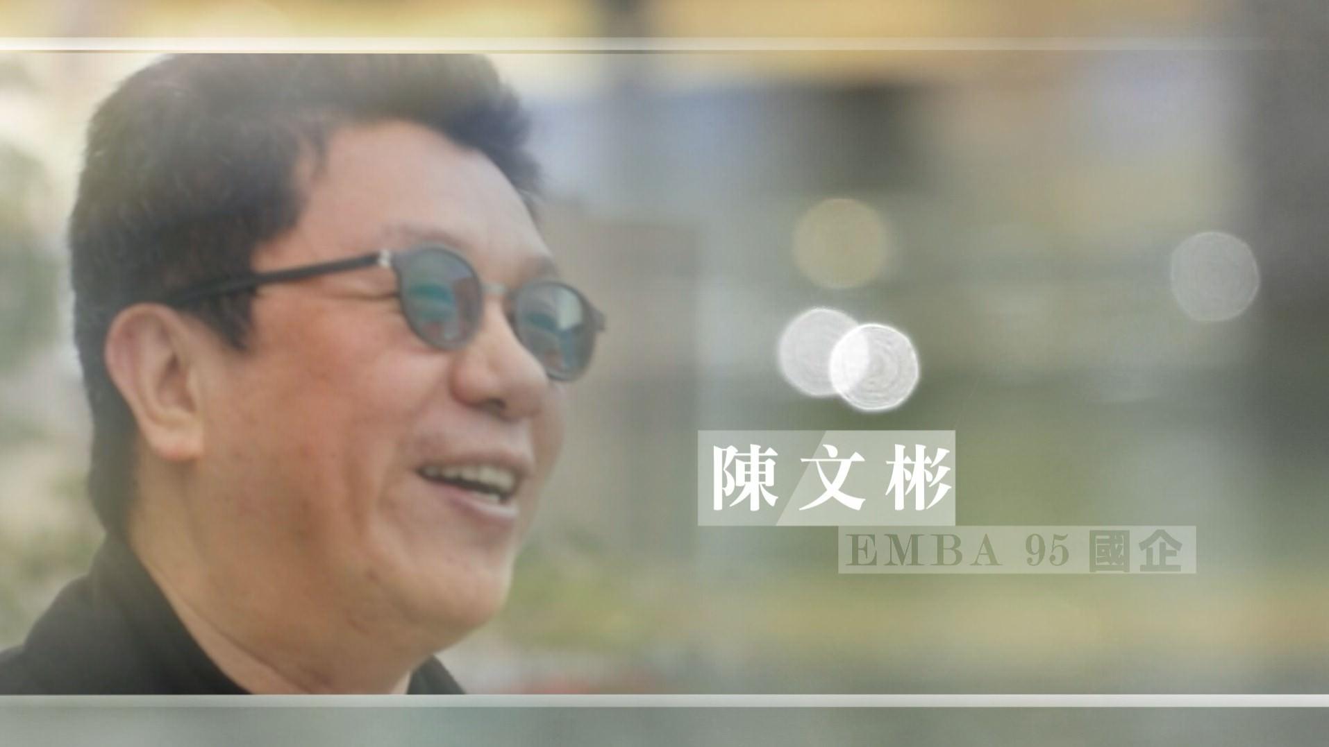 影音分享~~95級陳文彬學長