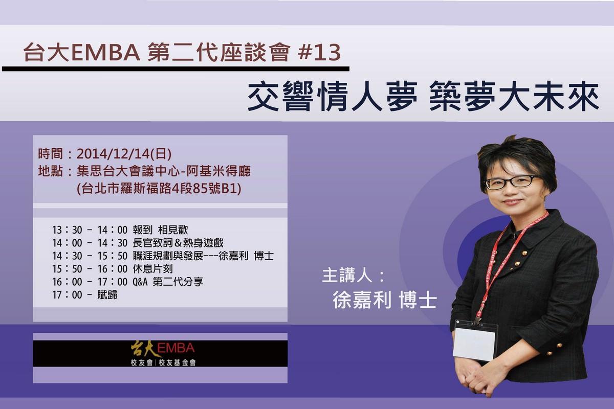 第十三次台大EMBA第二代座談會-交響情人夢 築夢大未來