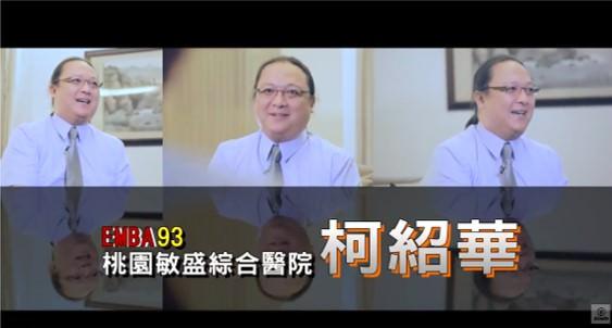 影音分享~~93級柯紹華學長