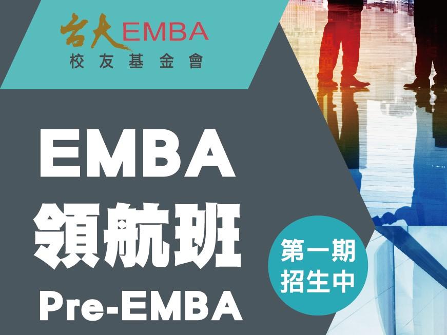 EMBA領航班招生中