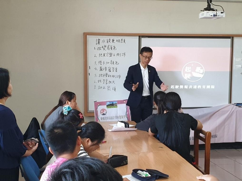 第19屆台大EMBA校友基金會-偏鄉簡報教育活動