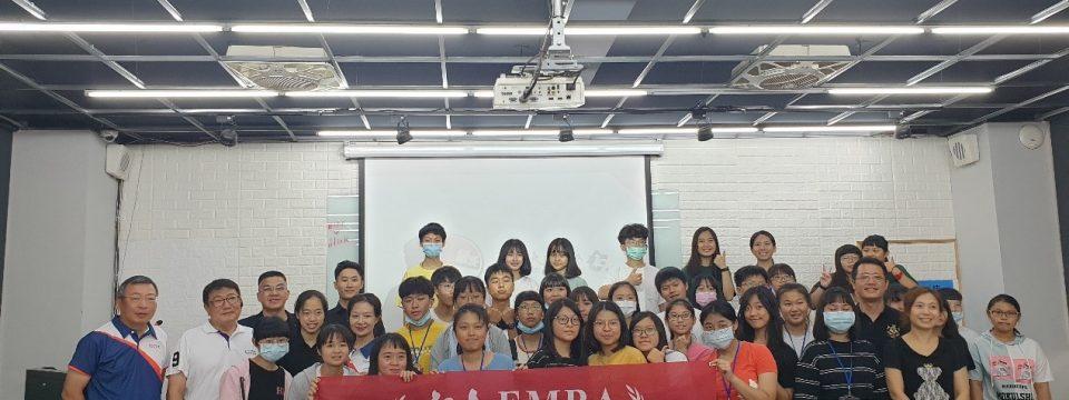 【第19屆台大EMBA校友基金會-偏鄉簡報教育活動】