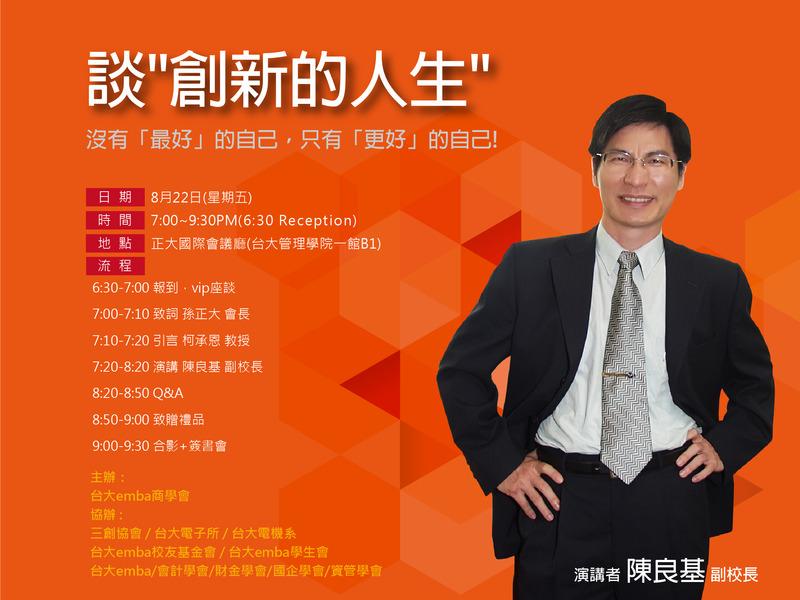 8/22(五)18:30 陳良基副校長「創新的人生」演講,歡迎報名!