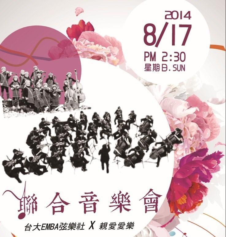 8/17 (日)下午2點 台大EMBA弦樂社音樂會 at 松菸誠品 (開始索票)