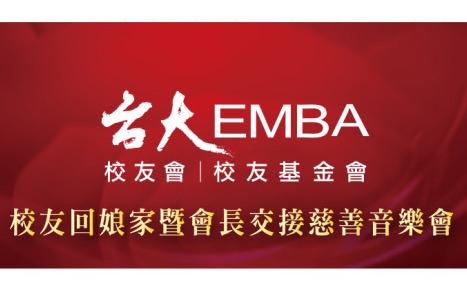 6月1日 用您的行動來傳承台大EMBA的價值 !